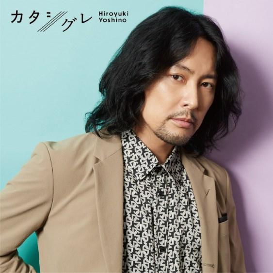 Hiroyuki Yoshino Katashigure