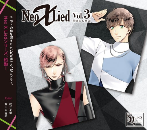 SQ「Neo-X-Lied」Series-vol.3
