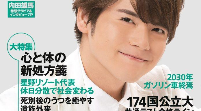 Yuma Uchida Sunday Mainichi 2021