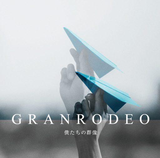 GRANRODEO Bokutachi no Gunzou