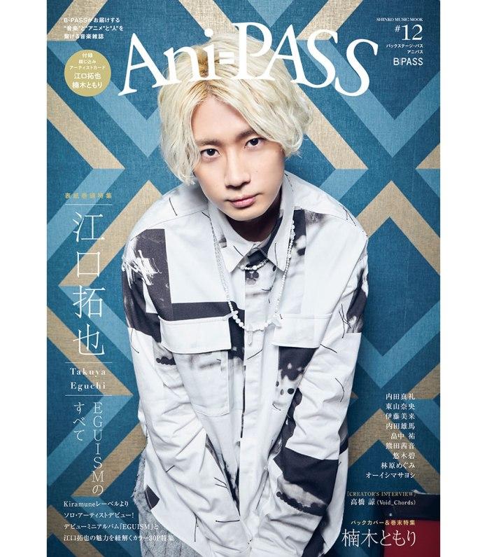 Ani-Pass 12 Takuya Eguchi