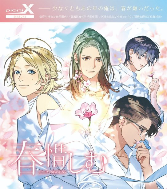 pioniX Seasons Haru oshimu