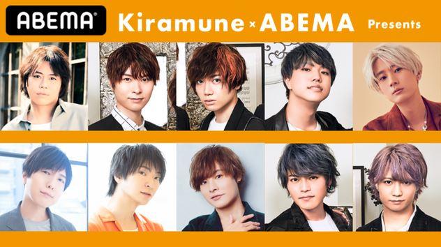Kiramune Presents Fan×Fun Time 2021