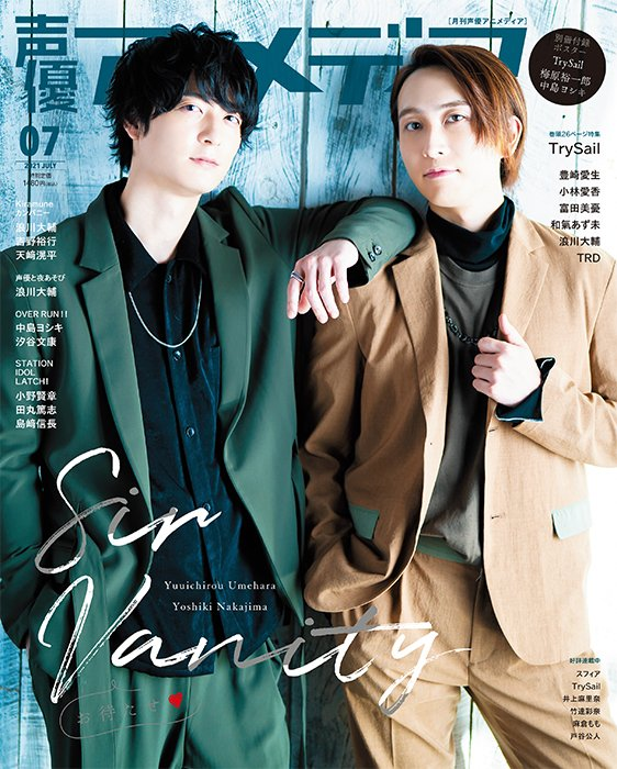 Sir Vanity Seiyuu Animedia July 2021