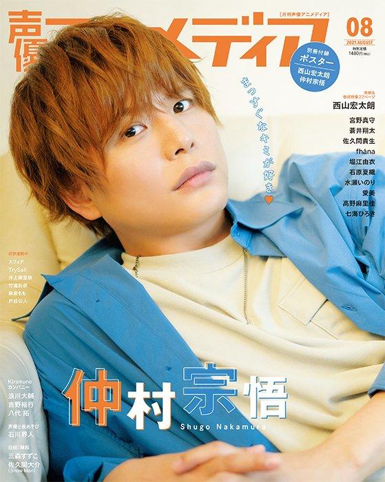 Seiyuu Animedia August 2021 back cover regular