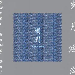 pel_073_wangwen_shg_cover_c