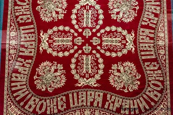 Emperor Nicholas II commemerative Handkerchief 1894