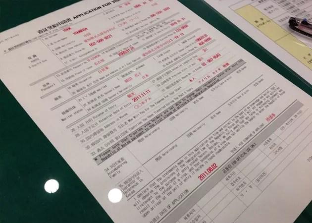 ビザ申請書の見本