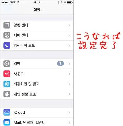 iPhoneの言語の設定完了