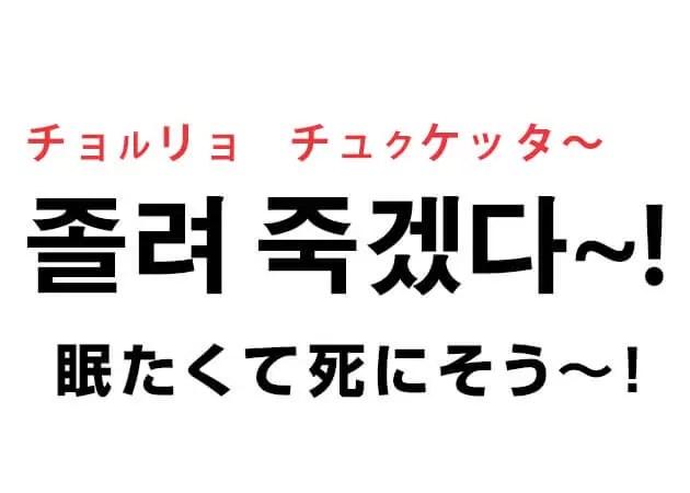 韓国でも使える大変さを伝える表現「졸려 죽겠다.(眠たくて死にそう。)」