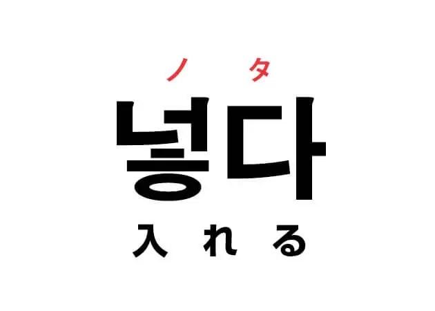 韓国語の「넣다 ノタ(入れる)」を覚える!