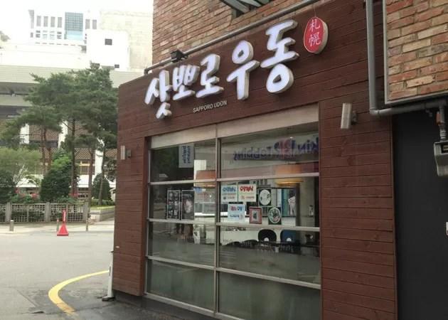 韓国の気になるお店。さっぽろうどん