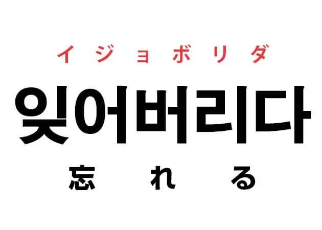 韓国語の「잊어버리다 イジョボリダ(忘れる)」を覚える!