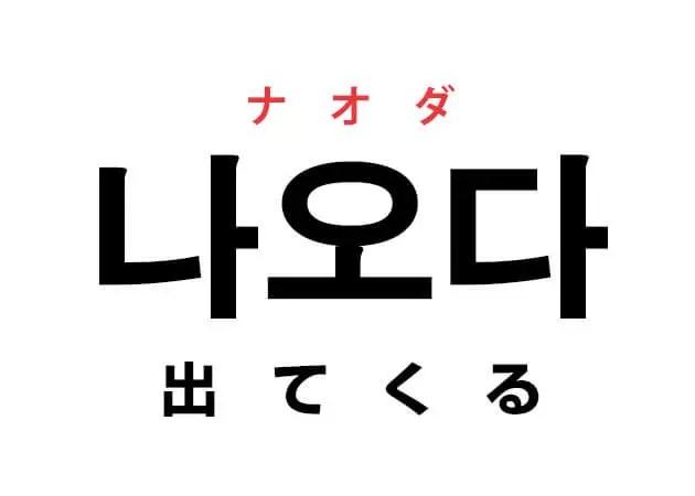 韓国語の「나오다 ナオダ (出てくる)」を覚える!