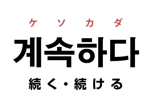 韓国語の動詞「계속하다 ケソカダ (続く・続ける)」を覚える!