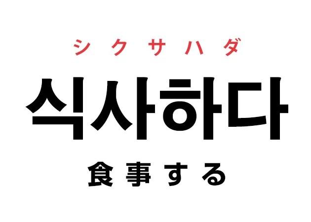 韓国語の「식사하다 シクサハダ(食事する)」を覚える!
