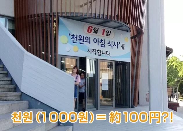ソウル大学の学生会館は1000ウォン