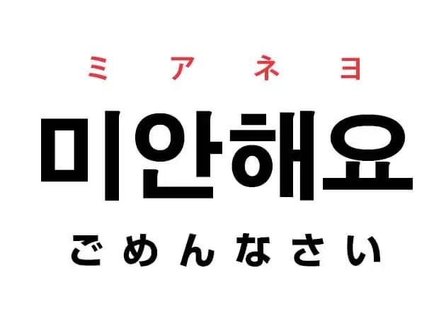 ハングルの単語 韓国語で「ごめんなさい」は「미안해요 ミアネヨ」