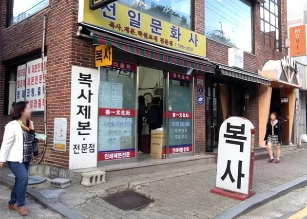 韓国 プリントアウト 복사