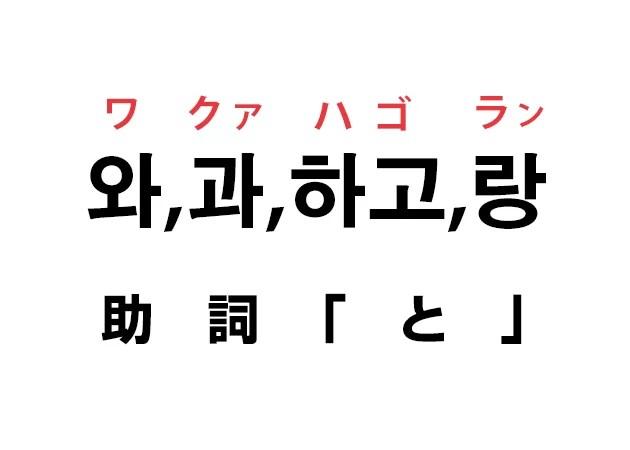 韓国語の助詞「〜と (와,과,하고,랑)」の使い方を覚える!