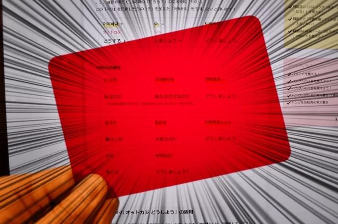 パソコンの画面でも赤い暗記用シートが使える