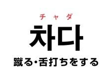 韓国語の「차다 チャダ(蹴る・舌打ちをする)」を覚える!