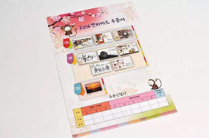 韓国の年賀カードのお申し込み用紙の裏面