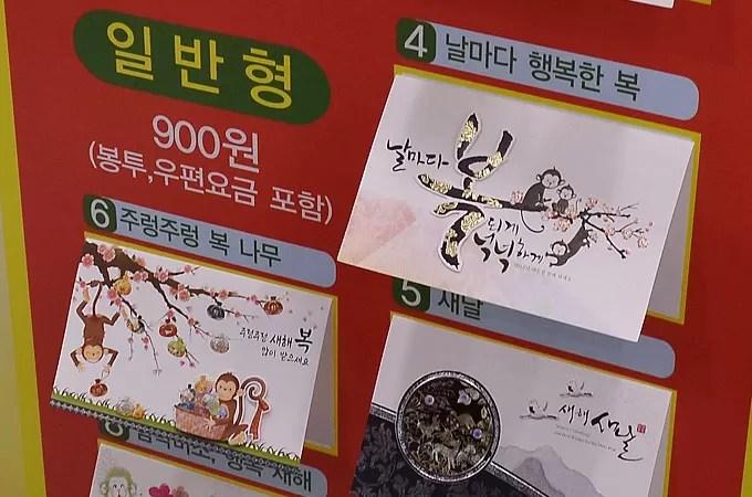 かわいい韓国の年賀状・年賀カード