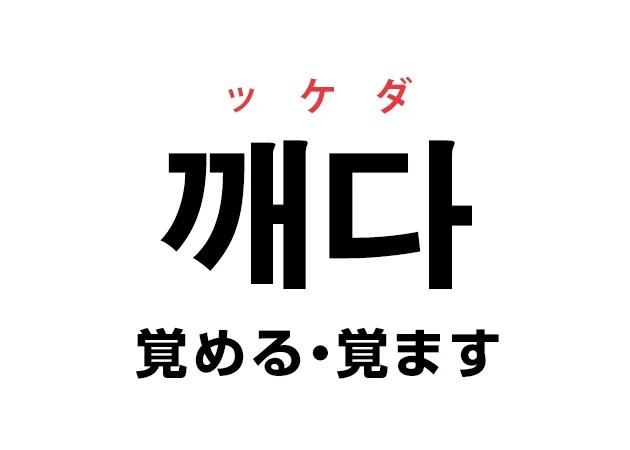 韓国語の「깨다 ッケダ(覚める・覚ます)」を覚える!