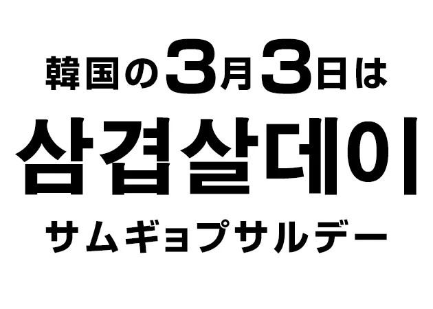 韓国語の「더럽다 トロプダ(汚い)」をおぼえる!