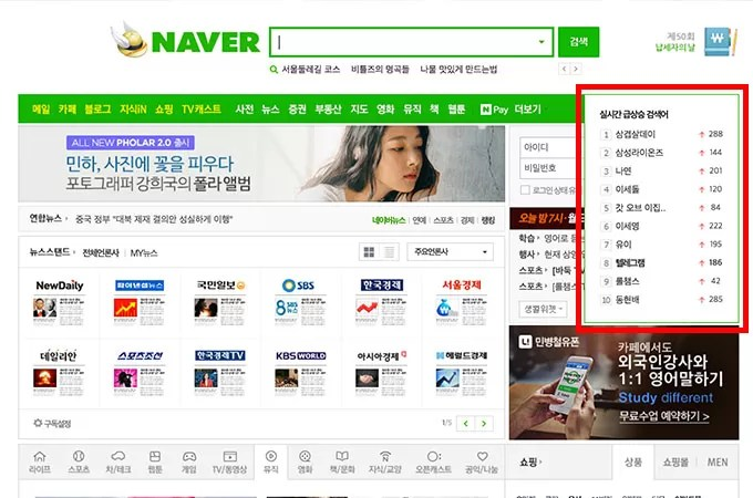 naver.comでは「リアルタイム急上昇検索ワード」で「삼겹살데이」が1位