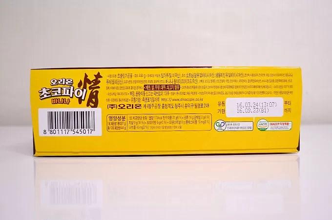 販売からわずか3週間で1000万個も売れるという空前のチョコパイブーム!ㅋㅋㅋ