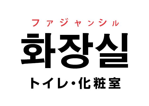 韓国語の「화장실 ファジャンシル(トイレ・化粧室)」を覚える!