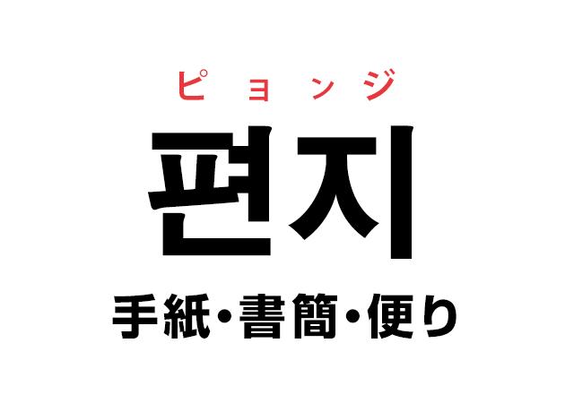 韓国語の「편지 ピョンジ(手紙・書簡・便り)」を覚える!