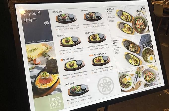 韓国の美味しいハンバーグ屋さん「福岡ハンバーグ」