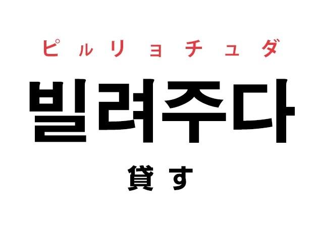 韓国語の「빌리다 ピルリダ(貸す)」を覚える!