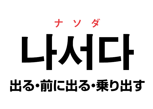 韓国語の「나서다 ナソダ(出る・前に出る・乗り出す)」を覚える!