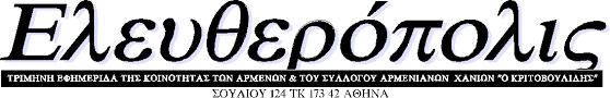 eleftheropolis
