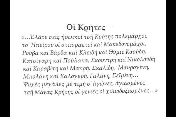 Απόσπασμα από δημοτικό τραγούδι για τους Κρήτες Μακεδονομάχους