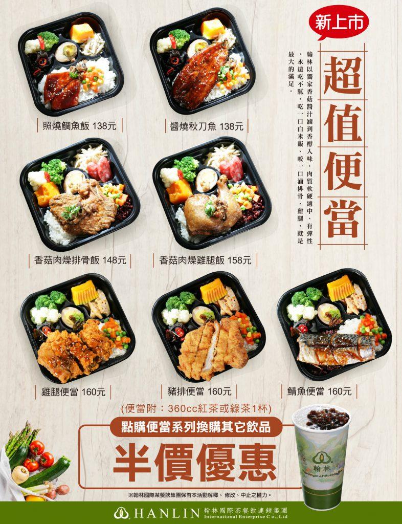 翰林茶館 》翰林茶館外帶 超值便當~【精緻餐盒自取85折】(限定門市提供)