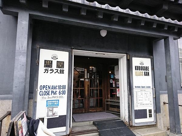 ★★黒壁ガラス館
