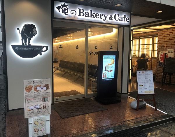 「俺のBakery&Cafe」の外観2