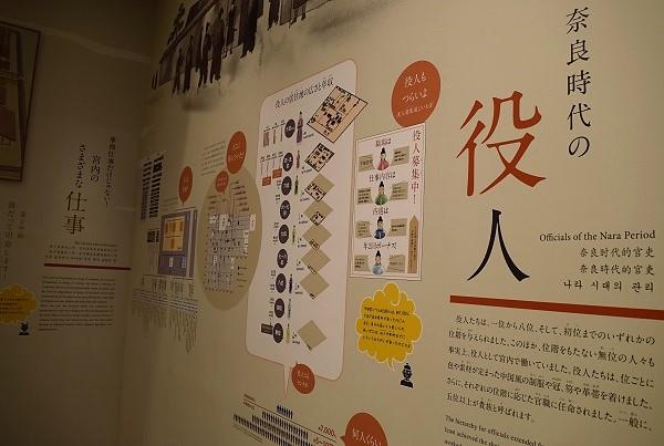 ★秋の奈良一人旅・平城宮跡10。奈良時代の役人の仕事や生活が身近に感じられる展示