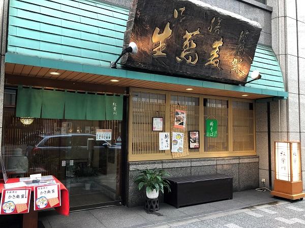 ★201812日本橋の老舗蕎麦屋さん「紅葉川」の外観