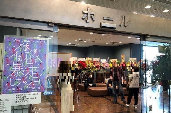 201905アンガールズライブ・北沢ホール入口