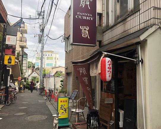 201905下北沢のカレー屋「パンニャ」外観