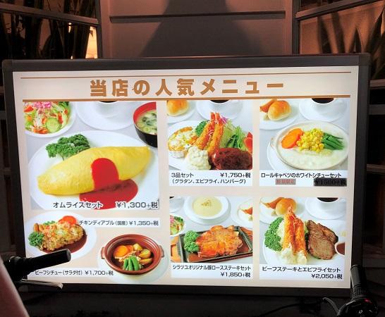 東京・錦糸町の洋食屋さん「レストラン シラツユ」。店頭の看板