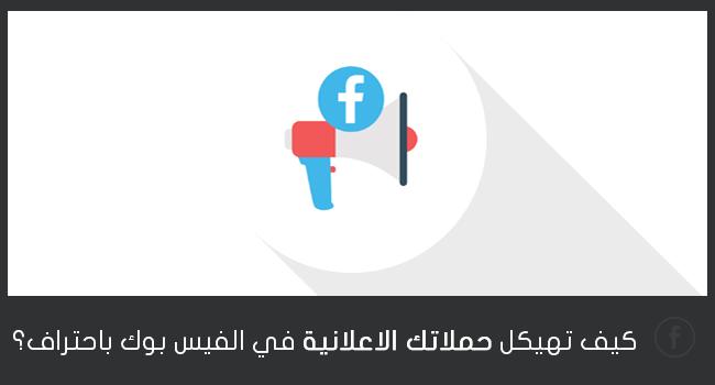 كيف تهيكل حملاتك الإعلانيه في الفيس بوك باحتــراف هاني حسين