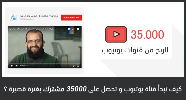 كيف تبني قناة يوتيوب و تحصل على 35000 مشترك بفتره قصيره