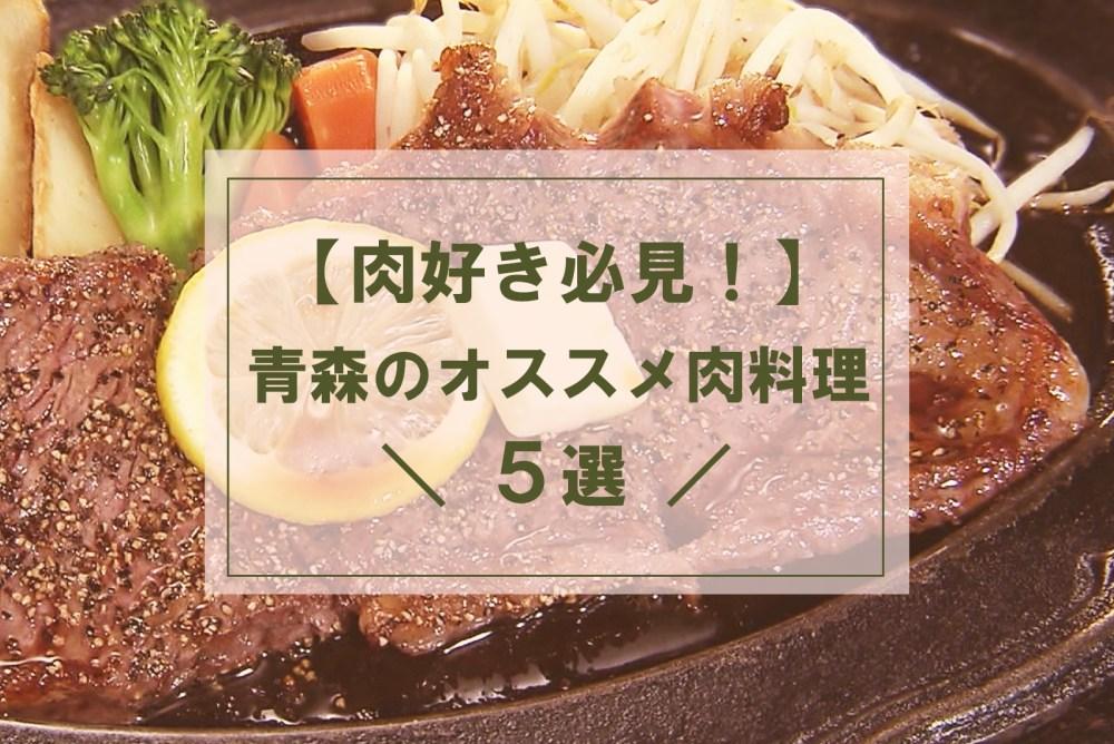 肉好き必見!青森のオススメ肉料理5選